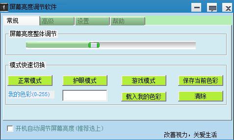 香山居士屏幕亮度调节软件