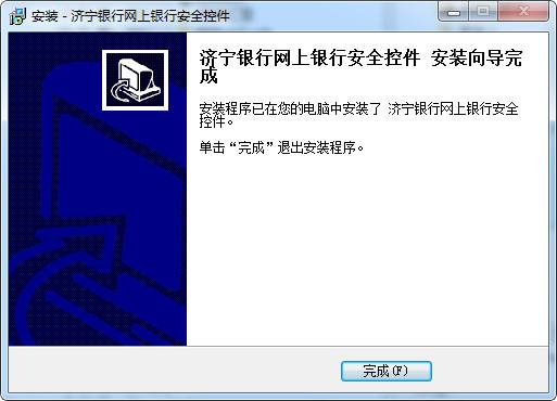 济宁银行网银控件截图