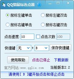 QQ猎鼠标连点器