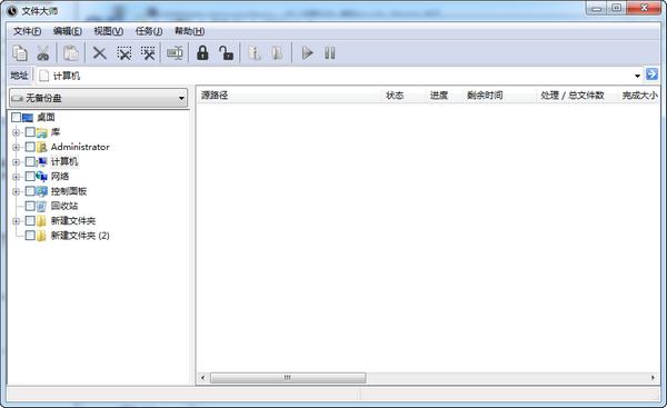 FileMaster文件大师截图