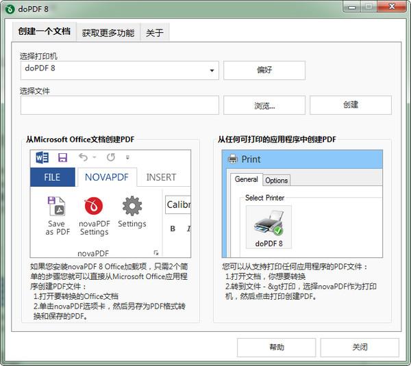 dopdf虚拟打印机截图