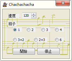 Chachachacha(电脑节拍器)