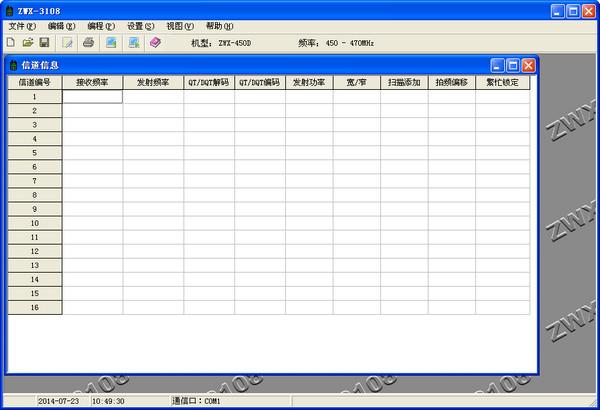 百事通BT500对讲机写频软件