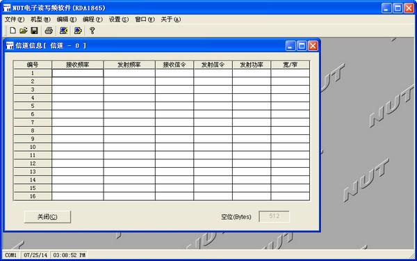 九伯通对讲机写频软件