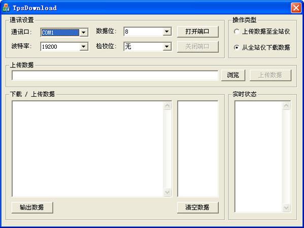 徕卡全站仪数据传输软件