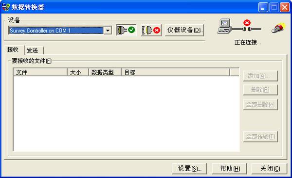 天宝电子水准仪传输AppData Transfer