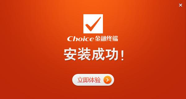 choice金融终端截图