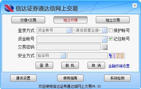 通达信网上交易系统截图