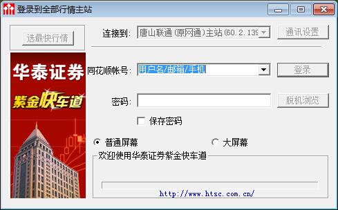 华泰证券紫金快车道机构交易版