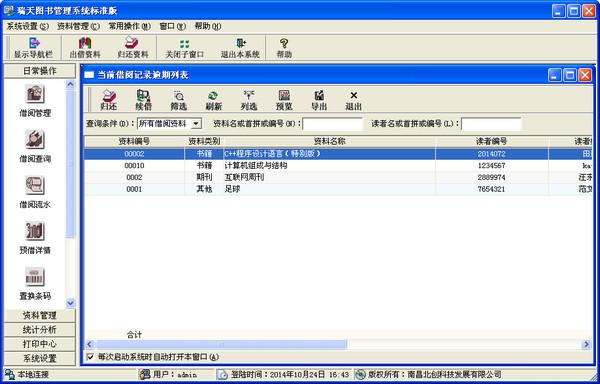 瑞天图书管理系统