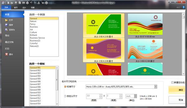 名片设计软件(Business Card Designer)