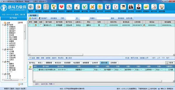 战斗力管理软件