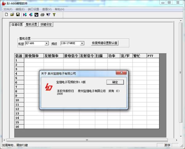 宝捷BJ-A66对讲机写频软件