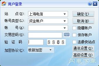 中银国际证券纯网上委托系统