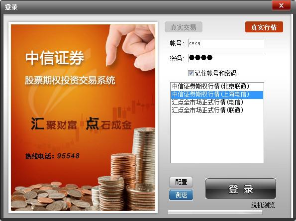 中信证券澎博版