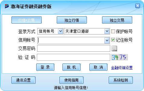 渤海证券融资融券版