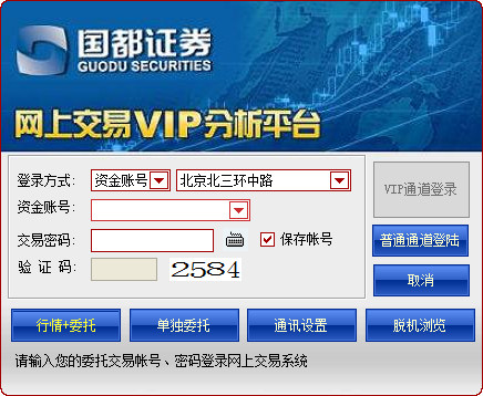 国都证券vip管理平台