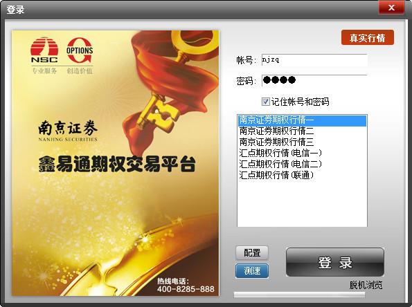 南京证券鑫易通期权交易平台