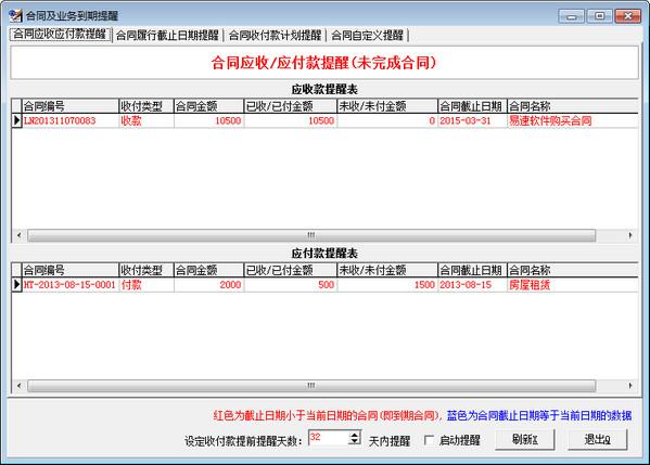里诺合同管理软件截图