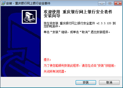 重庆银行网上银行安全套件