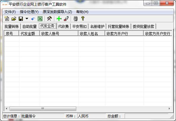 平安银行企业网上银行客户工具软件