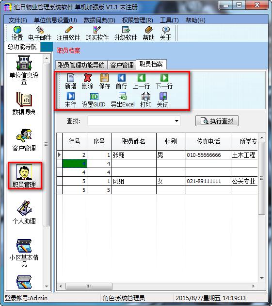 追日物业管理系统软件截图