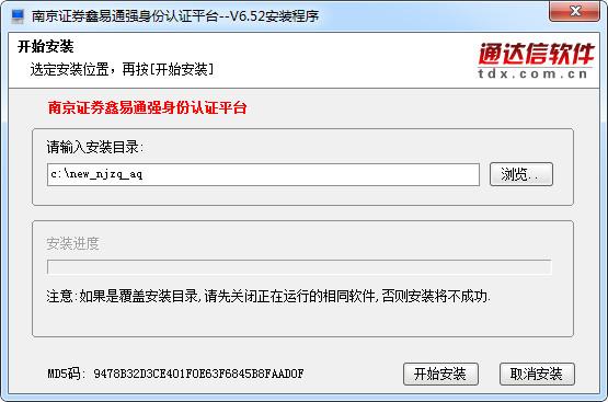 鑫易通网上交易强身份认证平台截图