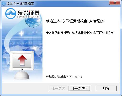 东兴证券期权宝截图