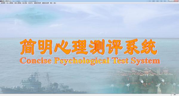 简明心理评测系统