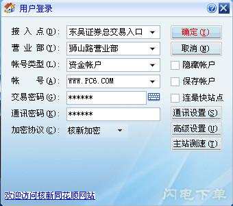 东吴证券同花顺独立下单程序