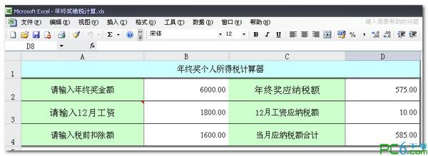 年终奖缴税计算方法(年终奖缴税计算器)