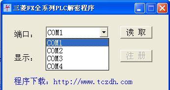 三菱plc解密软件截图1