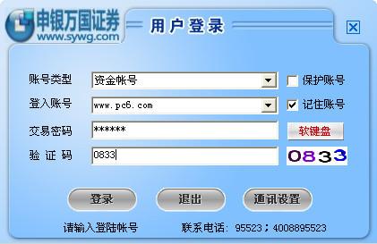 申銀萬國證券軟件