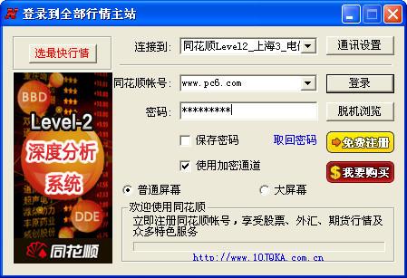 南京证券交易系统