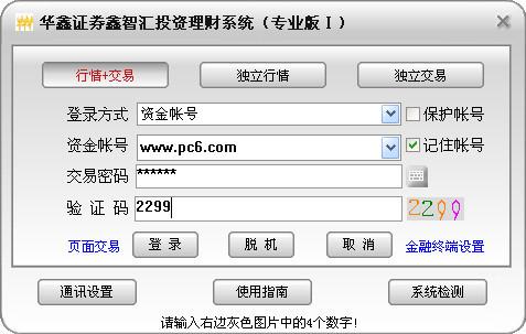 华鑫证券鑫智汇投资理财系统专业版I