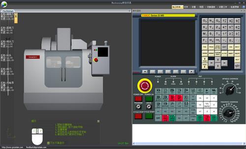数控机床仿真软件截图