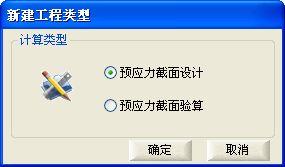 预应力截面设计软件