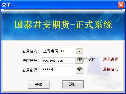 国泰君安期货交易软件