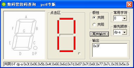 数码管段码查询工具