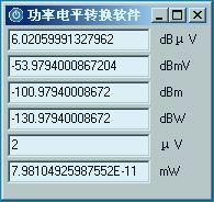 功率电平转换软件