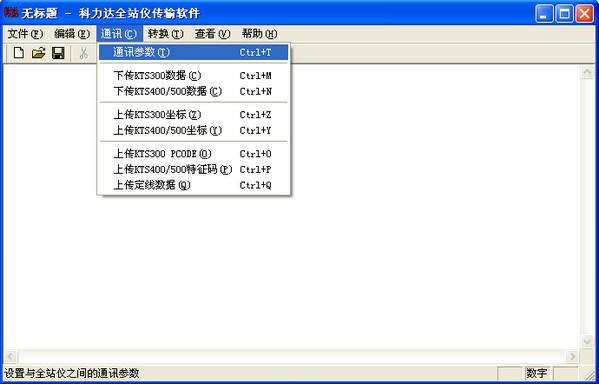 科力达KTS系列全站仪传输软件
