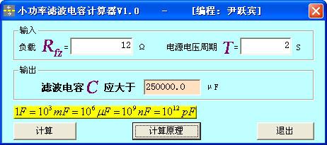 小功率滤波电容计算器