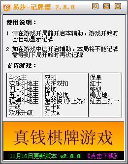 易步QQ记牌器