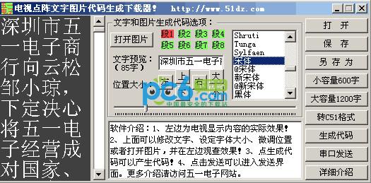 电视点阵文字图片代码生成下载器