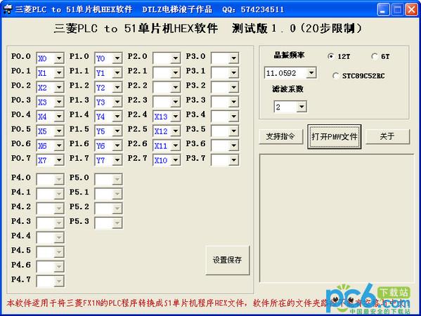 三菱PLC to 51单片机HEX软件