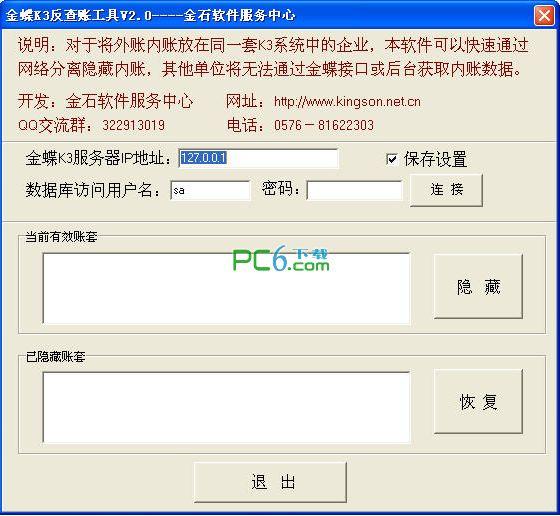 金蝶K3反查账工具