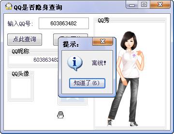 QQ反隐身(QQ隐身查看工具)