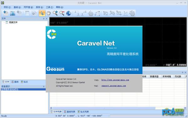 高精度GPS网平差处理系统(Caravel Net)