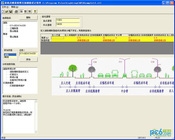 道路及隧道照明系统辅助设计软件