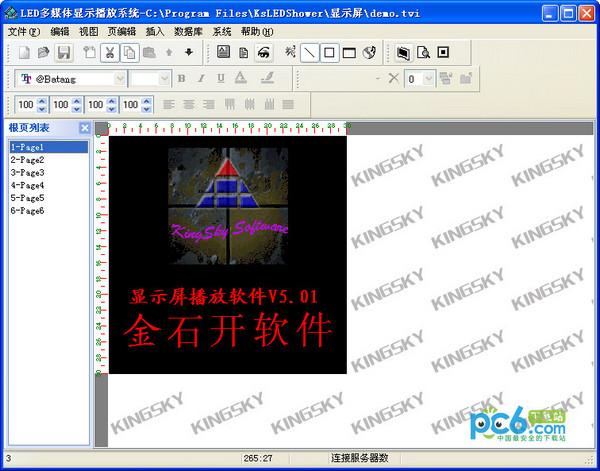 LEDEasyShow(LED电子显示屏设计软件)